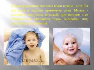 Для поддержания чистоты кожи нужно хотя бы два раза в неделю принимать душ. М