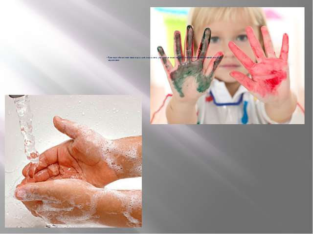 Руки надо обязательно мыть перед едой, перед сном, утром после подъема, после...