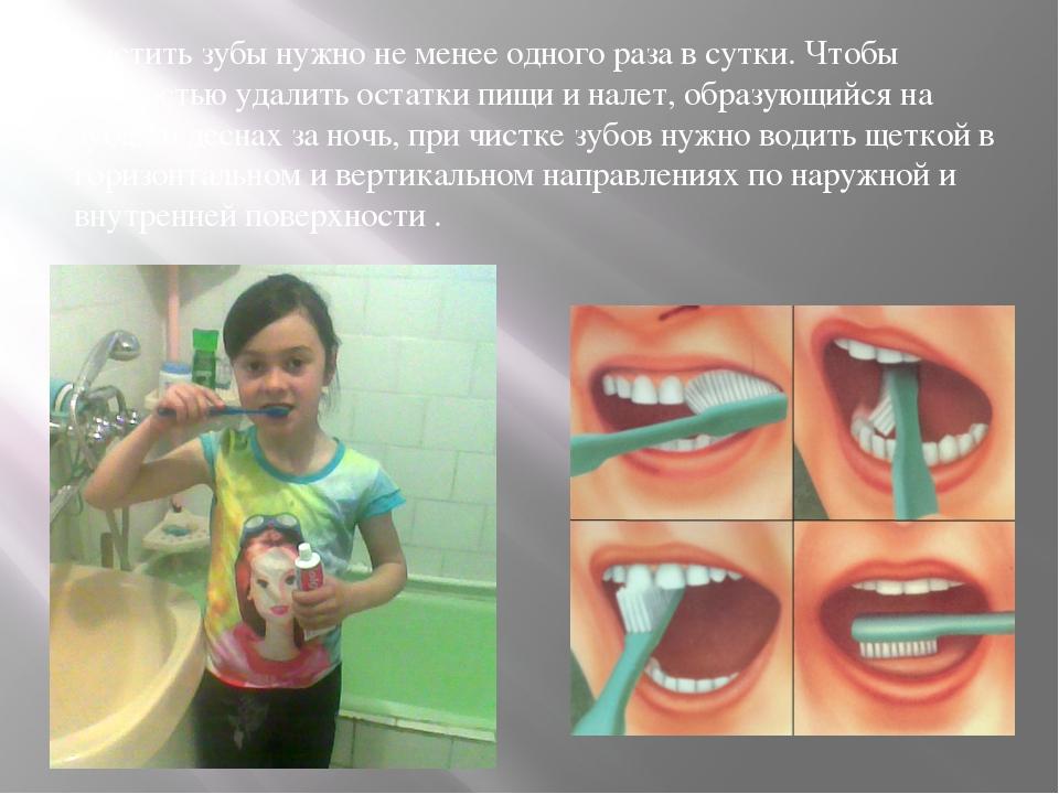 Чистить зубы нужно не менее одного раза в сутки. Чтобы полностью удалить оста...