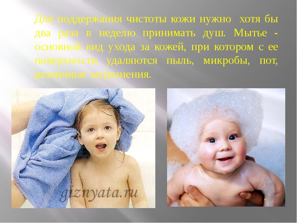 Для поддержания чистоты кожи нужно хотя бы два раза в неделю принимать душ. М...