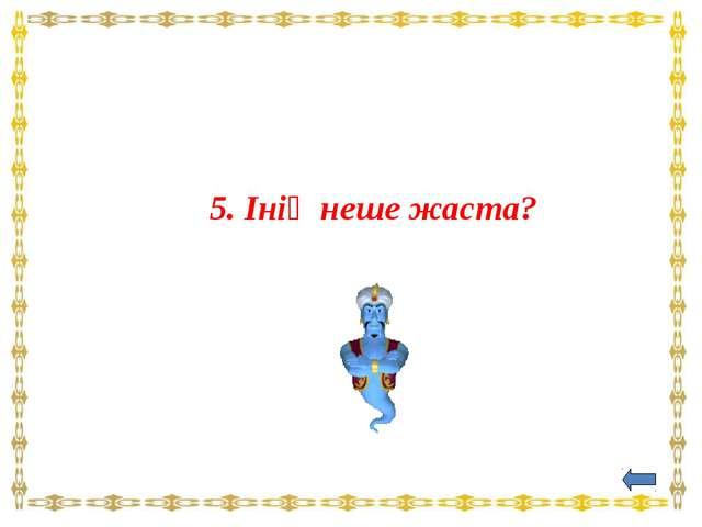 7.Інің балабақшаға бара ма?