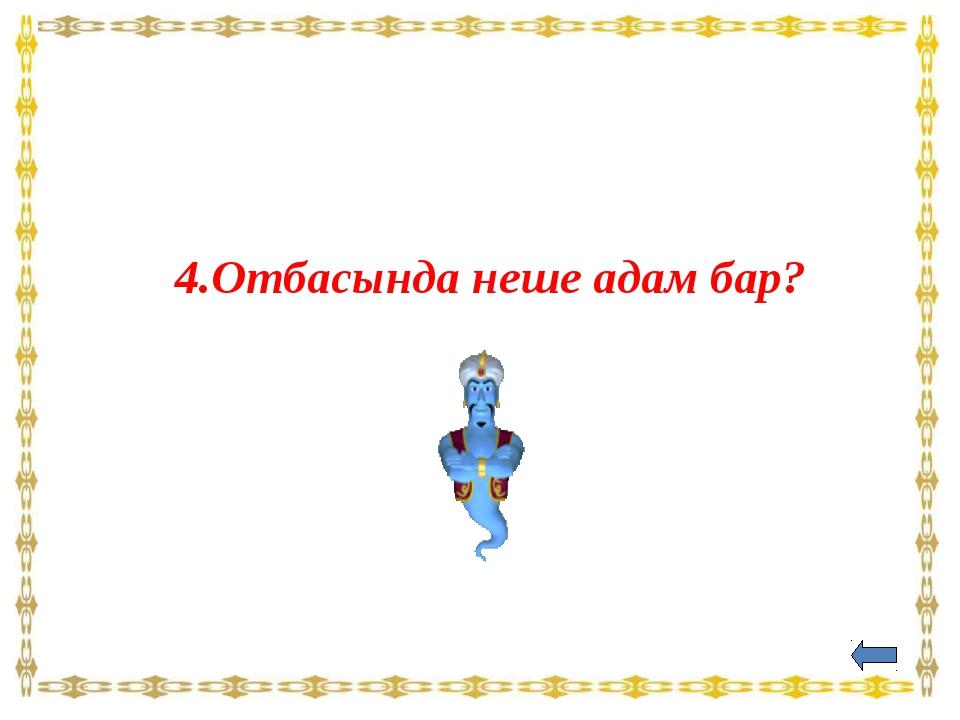 6.Әкең, шешең қайда жұмыс істейді?