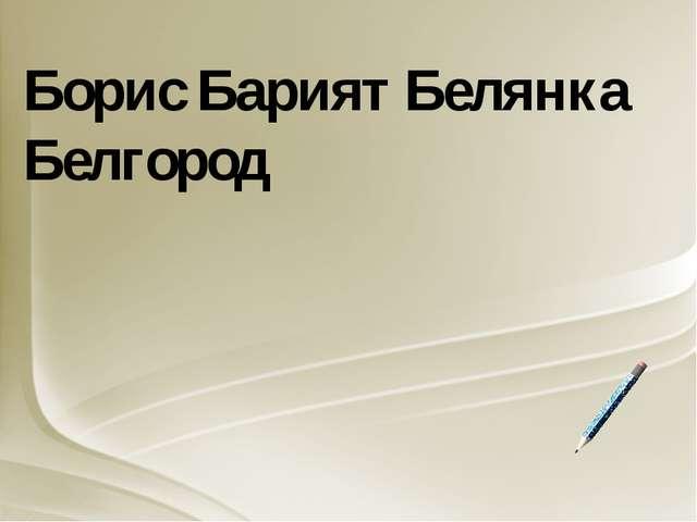 Борис Барият Белянка Белгород