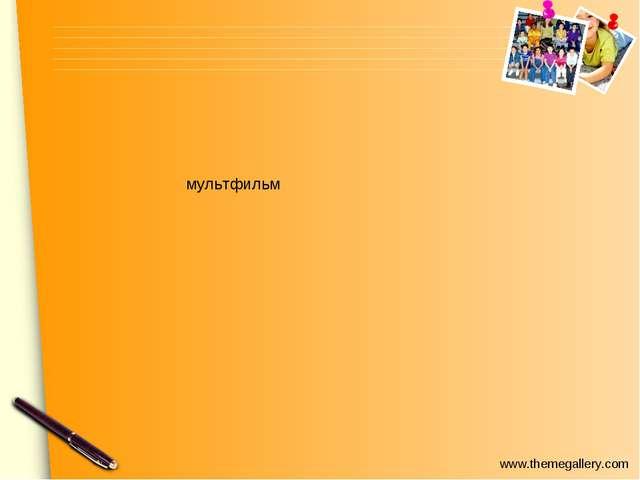 мультфильм www.themegallery.com