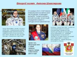 Второй полет Антона Шкаплерова 24 ноября 2014 СТАРТОВАЛА УНИКАЛЬНАЯ КОСМИЧЕСК