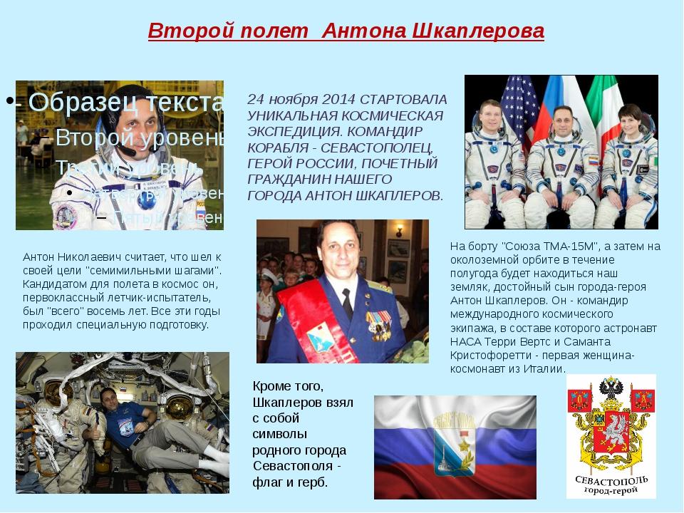 Второй полет Антона Шкаплерова 24 ноября 2014 СТАРТОВАЛА УНИКАЛЬНАЯ КОСМИЧЕСК...