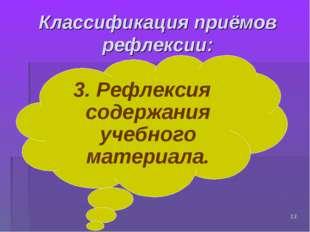 * 3. Рефлексия содержания учебного материала. Классификация приёмов рефлексии: