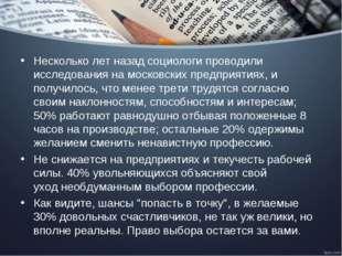 Несколько летназад социологи проводили исследования на московских предприят