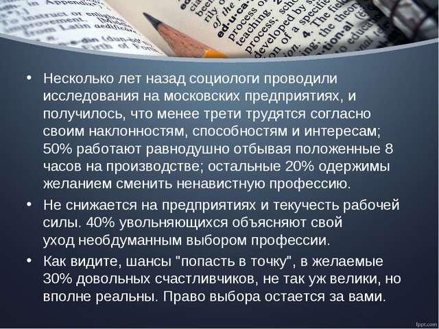 Несколько летназад социологи проводили исследования на московских предприят...