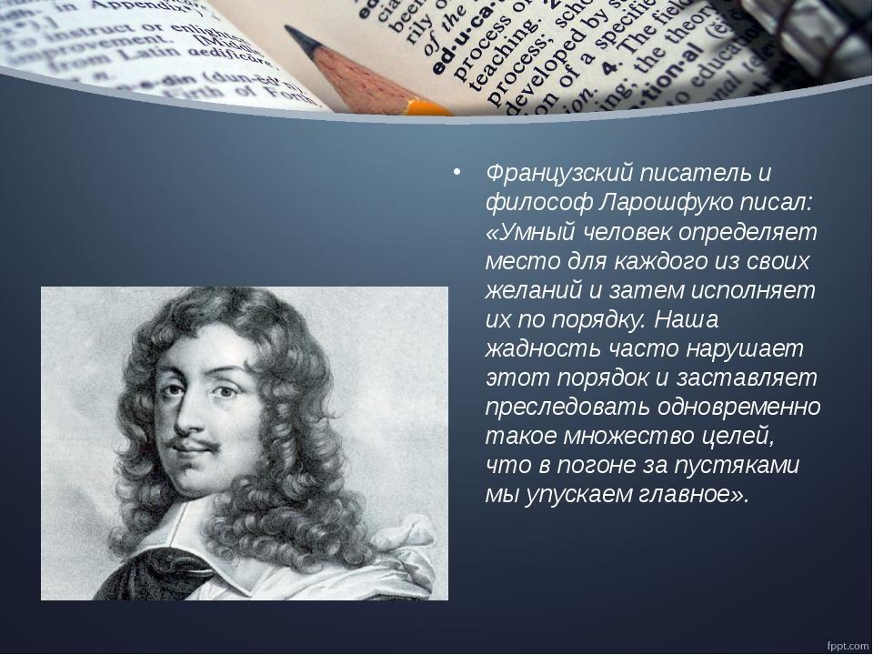 Французский писатель и философ Ларошфуко писал: «Умный человек определяет мес...
