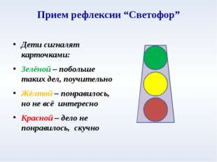 """Прием рефлексии """"Светофор"""" Дети сигналят карточками: Зелёной – побольше таки"""