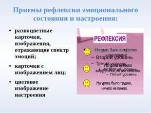 Приемы рефлексии эмоционального состояния и настроения: разноцветные карточки