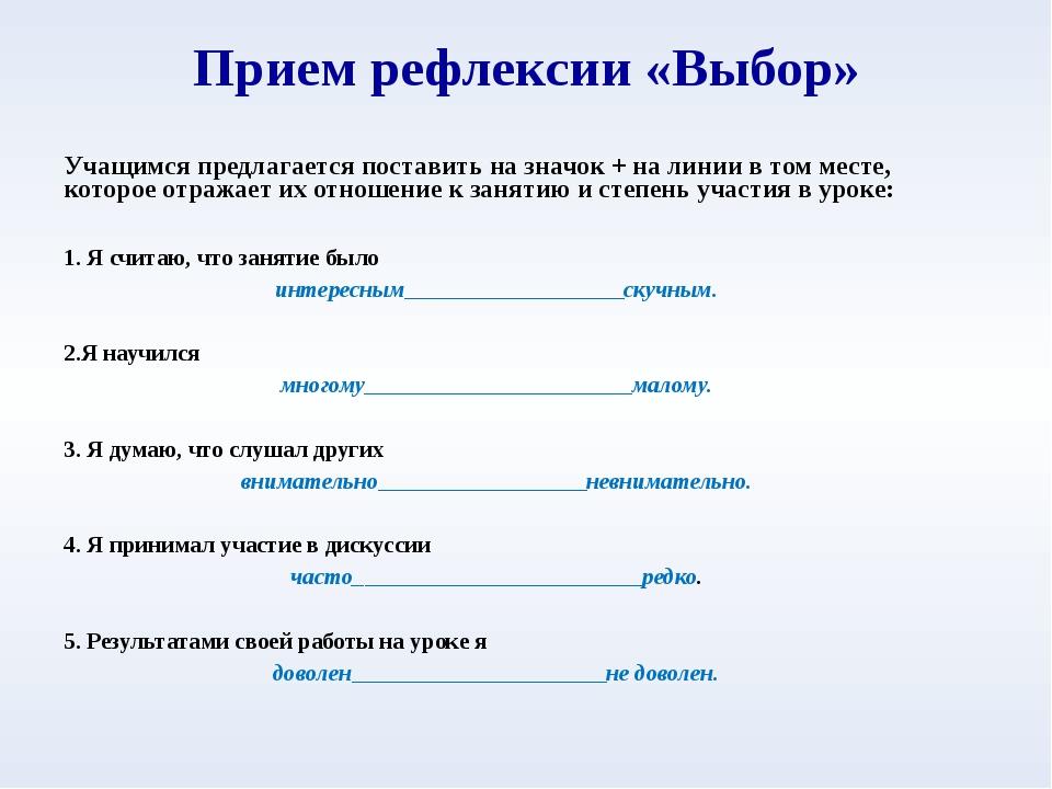 Прием рефлексии «Выбор» Учащимся предлагается поставить на значок + на линии...