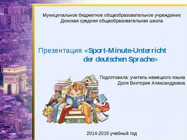 Муниципальное бюджетное общеобразовательное учреждение Донская средняя общео...