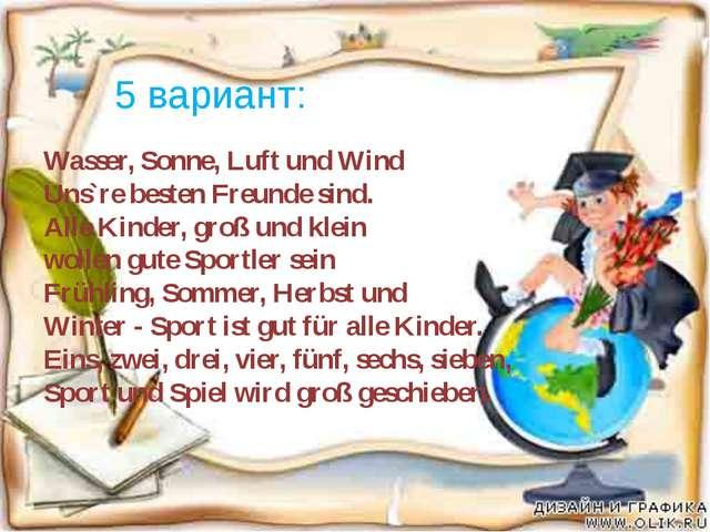 Wasser, Sonne, Luft und Wind Uns`re besten Freunde sind. Alle Kinder, groß u...