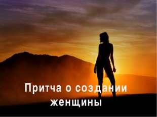 Притча о создании женщины