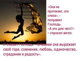 «Она не протекает, это слеза», - поправил Господь. «А это для чего?» – спроси