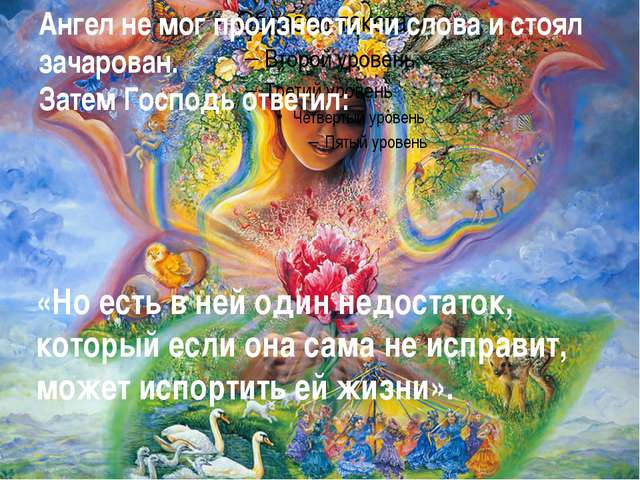 Ангел не мог произнести ни слова и стоял зачарован. Затем Господь ответил: «Н...