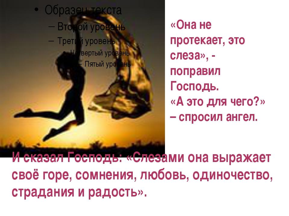 «Она не протекает, это слеза», - поправил Господь. «А это для чего?» – спроси...