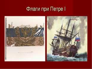 Флаги при Петре I