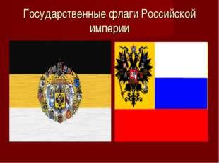 Государственные флаги Российской империи