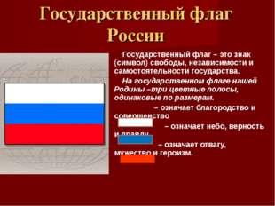 Государственный флаг России Государственный флаг – это знак (символ) свободы,