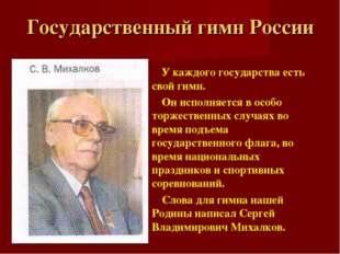 Государственный гимн России У каждого государства есть свой гимн. Он исполняе