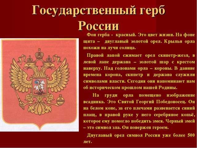 Государственный герб России Фон герба - красный. Это цвет жизни. На фоне щита...
