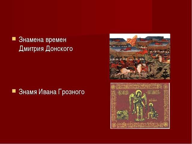 Знамена времен Дмитрия Донского Знамя Ивана Грозного