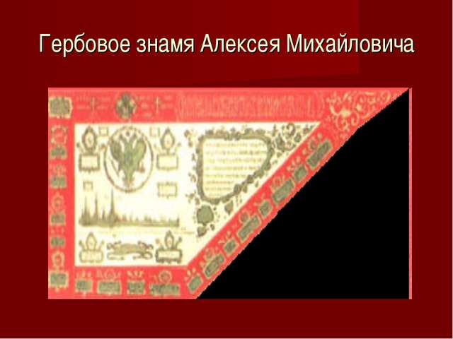 Гербовое знамя Алексея Михайловича