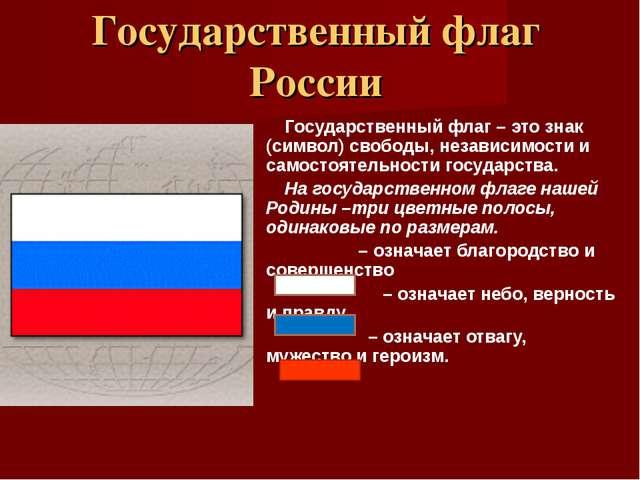 Государственный флаг России Государственный флаг – это знак (символ) свободы,...