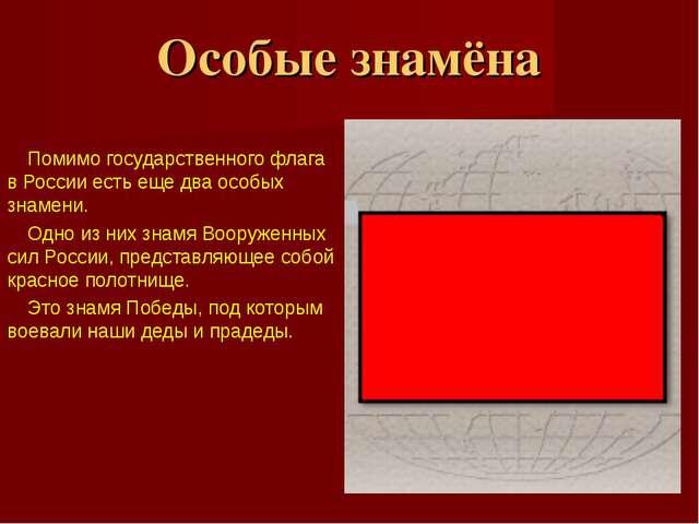 Особые знамёна Помимо государственного флага в России есть еще два особых зна...