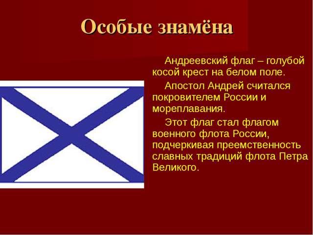 Особые знамёна Андреевский флаг – голубой косой крест на белом поле. Апостол...