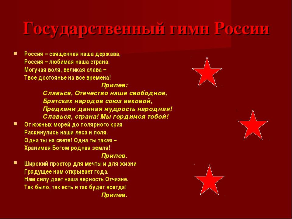 Государственный гимн России Россия – священная наша держава, Россия – любима...