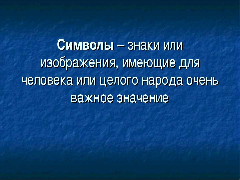 Символы – знаки или изображения, имеющие для человека или целого народа очень...