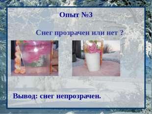 Опыт №3 Снег прозрачен или нет ? Вывод: снег непрозрачен.
