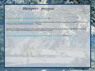 Интернет - ресурсы http://www.homemade.ro/imagini/upload/1264706839_9222.jpg