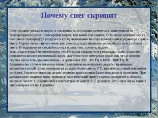 Почему снег скрипит Снег скрипит только в мороз, и тональность его скрипамен
