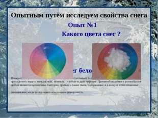 Опытным путём исследуем свойства снега Опыт №1 Какого цвета снег ? Вывод: сне
