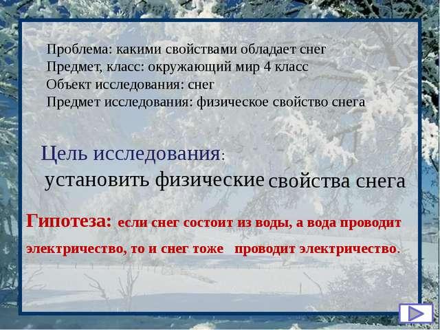 Проблема: какими свойствами обладает снег Предмет, класс: окружающий мир 4 кл...