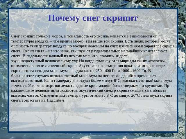 Почему снег скрипит Снег скрипит только в мороз, и тональность его скрипамен...
