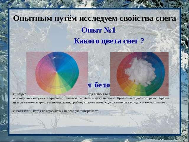 Опытным путём исследуем свойства снега Опыт №1 Какого цвета снег ? Вывод: сне...
