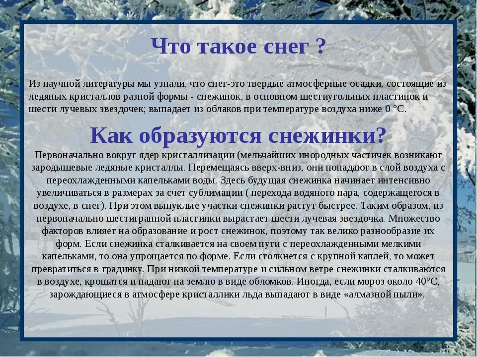 Что такое снег ? Из научной литературы мы узнали, что снег-это твердые атмосф...