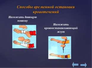 Способы временной остановки кровотечений Наложить давящую повязку Наложить кр