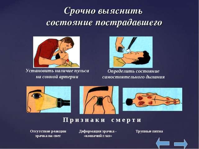Срочно выяснить состояние пострадавшего Установить наличие пульса на сонной а...