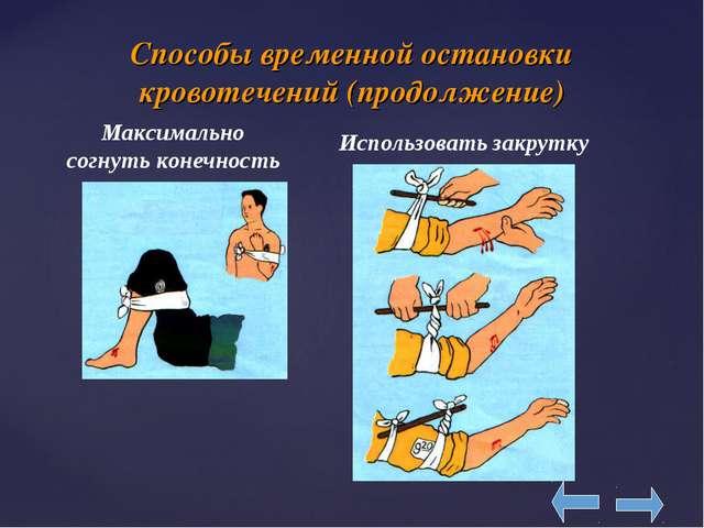 Способы временной остановки кровотечений (продолжение) Максимально согнуть ко...