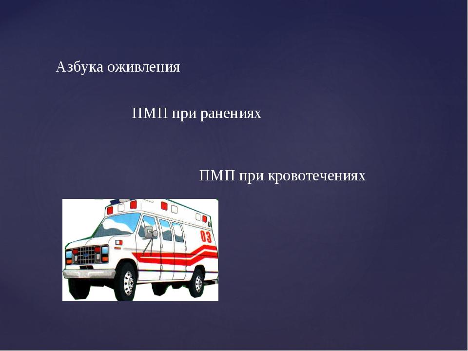 Азбука оживления ПМП при ранениях ПМП при кровотечениях