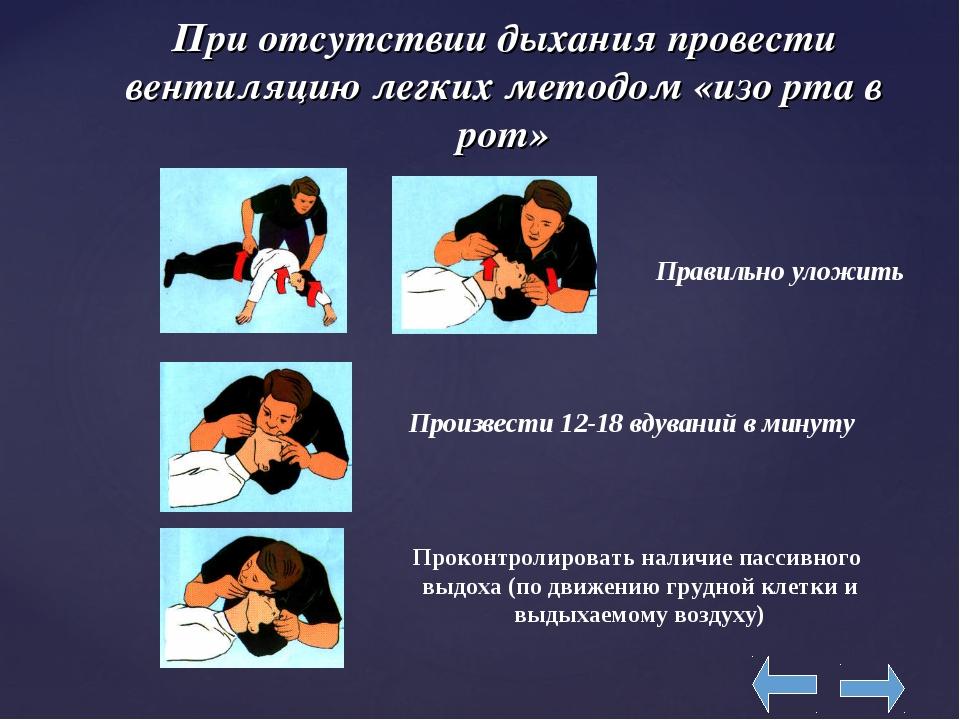 При отсутствии дыхания провести вентиляцию легких методом «изо рта в рот» Пра...