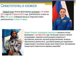Севастополец в космосе Первый полет Антона Шкаплерова состоялся с 14 ноября 2