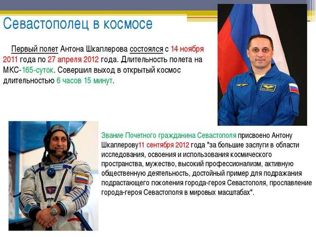 Севастополец в космосе Первый полет Антона Шкаплерова состоялся с 14 ноября 2...